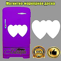 Магнитно-маркерная доска  на холодильник Сердечки 2  в тубусе