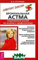 В. Н. Стручкова Бронхиальная астма. Современный взгляд на лечение и профилактику