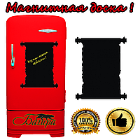 Магнитная доска на холодильник Папирус большой (50х60см)