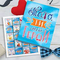 """Шоколадний подарунковий набір """"Тато ти мій герой"""" 100 г Подарунок Татові, Для тата, фото 1"""
