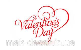 виниловая наклейка - День Валентина (цена за размер 24х35 см)