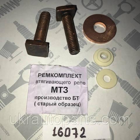 Ремкомплект реле втягивающего стартера СТ7402.3708 МТЗ (5едиинц) (7402.3708800-10 РК)