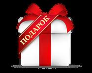 Получи подарок!!!