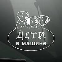Виниловая наклейка на авто - Дети в машине 22