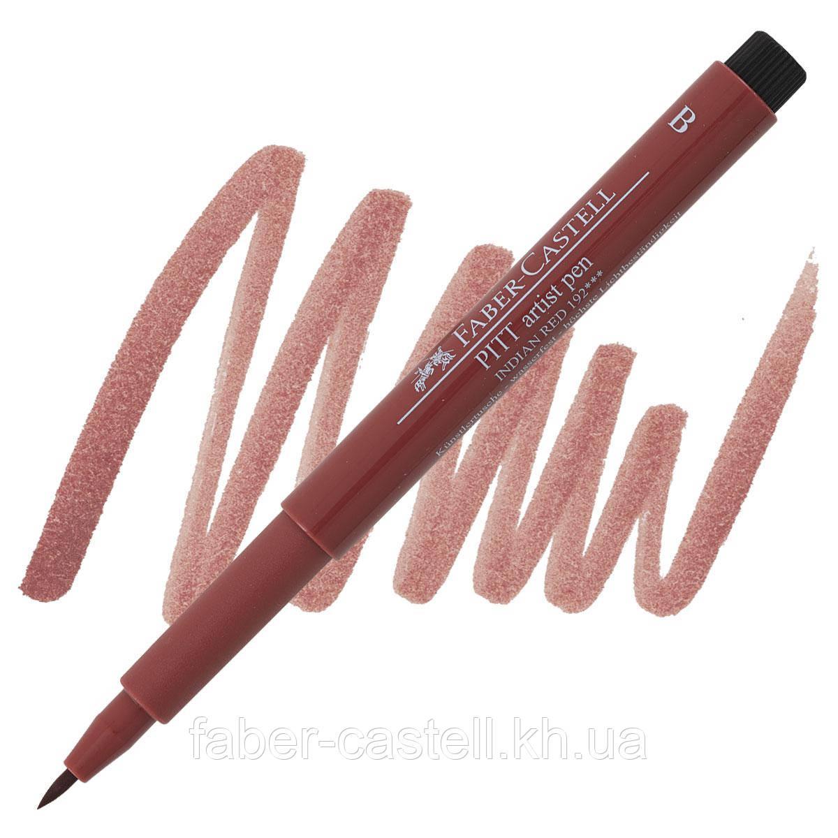 """Ручка-кисточка капиллярная Faber - Castell PITT® ARTIST PEN """"BRUSH"""" №192 индийский красный, 167492"""