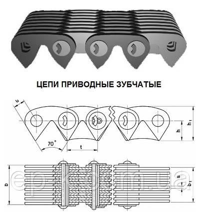 Цепи ПЗ-1-15,875-69-54 ГОСТ 13552-81, фото 2