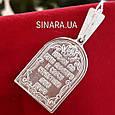 Серебряная ладанка кулон иконка Богородица Семистрельная - Семистрельная Божья матерь иконка серебро, фото 4
