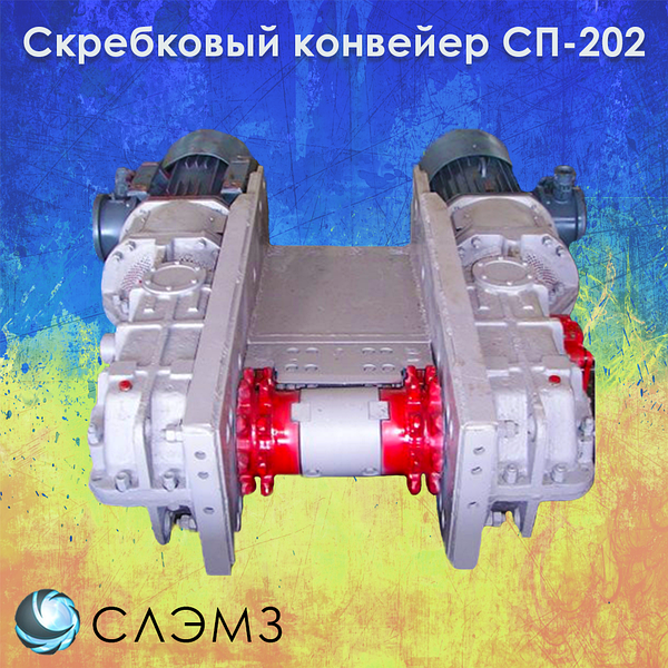 скребковые конвейера сп 202