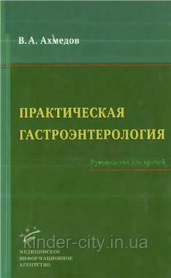 Практическая гастроэнтерология В.А. Ахмедов МИА 2011