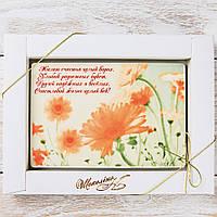 """Шоколадная открытка """"Желаю счастья целый ворох..."""" классическое сырье. Размер: 187х142х10мм, вес 170г, фото 1"""