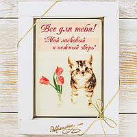 """Шоколадная открытка """"Все для тебя"""" классическое сырье. Размер: 187х142х10мм, вес 170г, фото 1"""