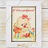 """Шоколадная открытка """"Цыпленок с днем рождения"""" классическое сырье. Размер: 187х142х10мм, вес 170г"""