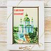 "Шоколадная открытка ""З найкращими побажаннями"" классическое сырье. Размер: 187х142х10мм, вес 170г"
