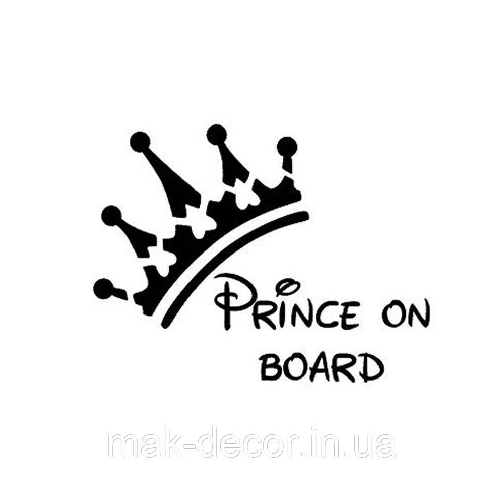 Вінілова наклейка-prince on board