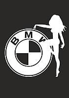 Вінілова наклейка на авто (BMW) дівчина (від 15х15 см)