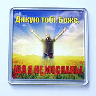"""Магнит  """"Дякую боже, що я не москаль"""", купить магниты оптом, купити магніт з символікою., фото 1"""