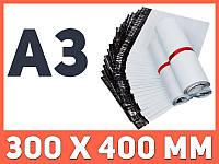Курьерские, почтовые, полиэтиленовые пакеты А3 без кармана[300х400 мм]
