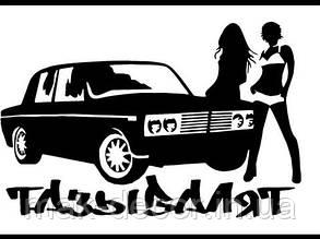 Вінілова наклейка на авто Тази валять 2103-06 дівчата (ціна за розмір 19х25 см)