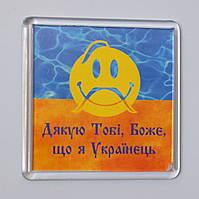 """Магнит  """"Дякую боже, що я українець"""", купить магниты оптом, купити магніт з символікою., фото 1"""