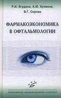 Фармакоэкономика в офтальмологии Р.И. Ягудина, А.Ю. Куликов,В.Г. Серпик МИА 2013