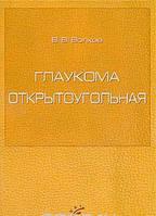 Глаукома открытоугольная В. Волков  МИА 2008