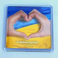 """Магнит  """"Я люблю Україну"""", купить магниты оптом, купити магніт з символікою., фото 1"""