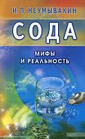 Сода.  Мифы и реальность. И. П. Неумывакин