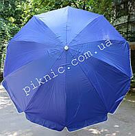 Зонт пляжный, садовый Синий 2,2 м с напылением. Зонтик для пляжа, от солнца