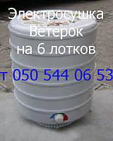 Электросушка для овощей, фруктов и трав Ветерок-2