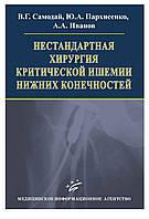 Нестандартная хирургия критической ишемии нижних конечностей В.Г. Самодай МИА 2009