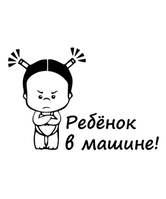 Виниловая наклейка-ребенок в машине (девочка с хвостиками) (от 10х15 см)