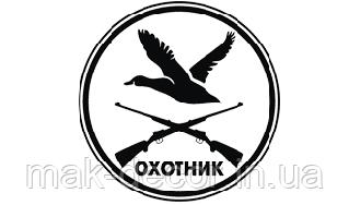 Виниловая наклейка -  Охотник (цена за размер 15х15 см)