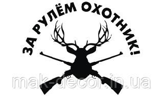 Виниловая наклейка -  за рулем охотник 2 (цена за размер 12х15 см)