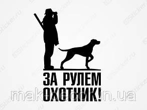 Виниловая наклейка -  За рулем охотник 3 (цена за размер 15х11 см)