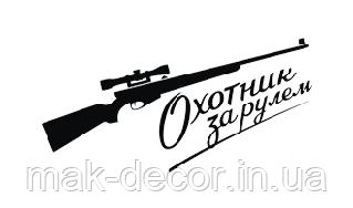 Виниловая наклейка -  за рулем охотник 5
