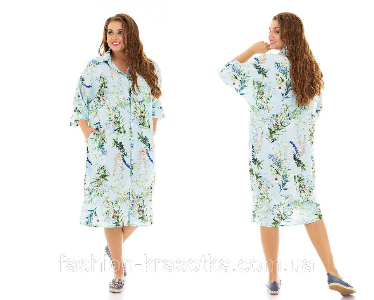 Модное женское платье-рубашка ткань софт  больших размеров