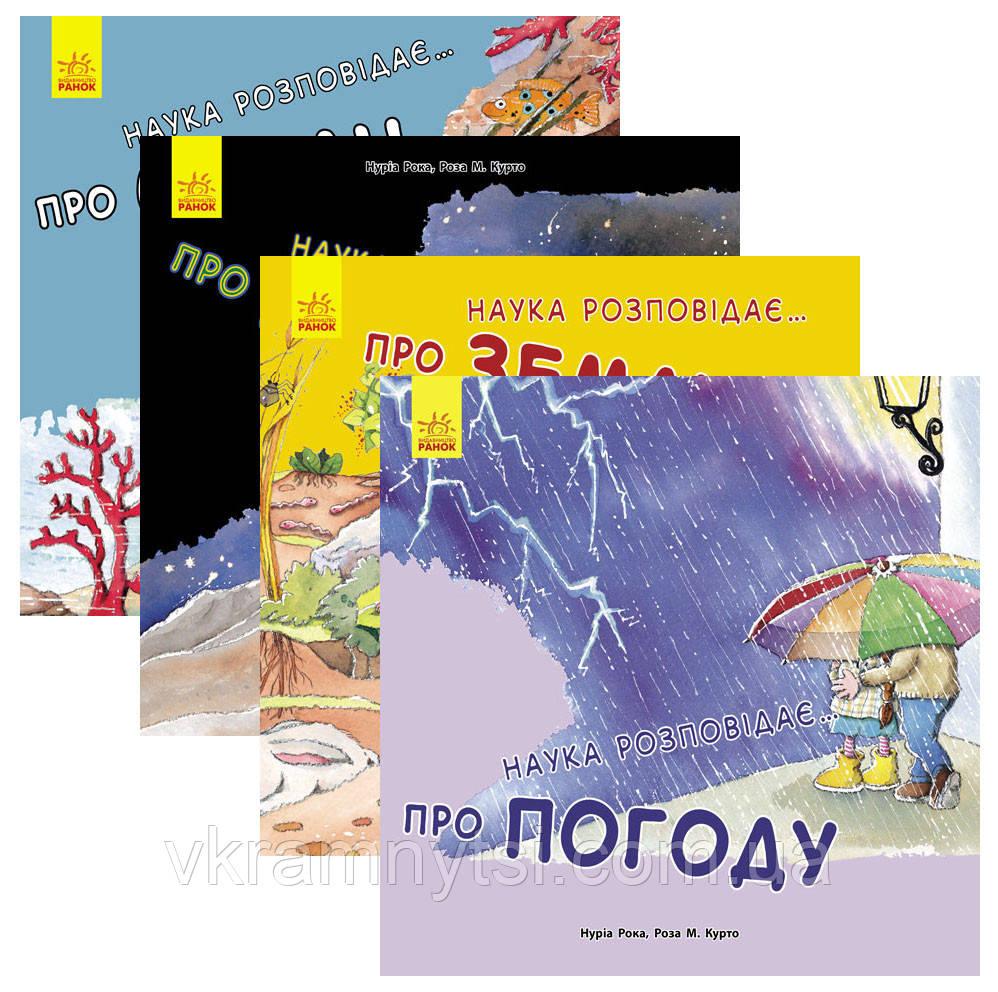 Серія «Наука розповідає». Комлект з чотирьох книжок