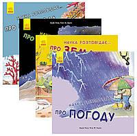 Серія «Наука розповідає». Комлект з чотирьох книжок, фото 1