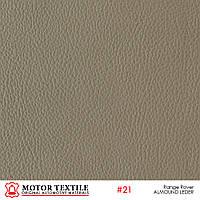 Автомобильная кожа ALMONT LEDER №21