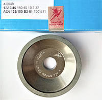 Алмазная чашка 12 А2-45° 150х10х3х40х32 АС4 125/100 В2-01 100% 58,00 карат