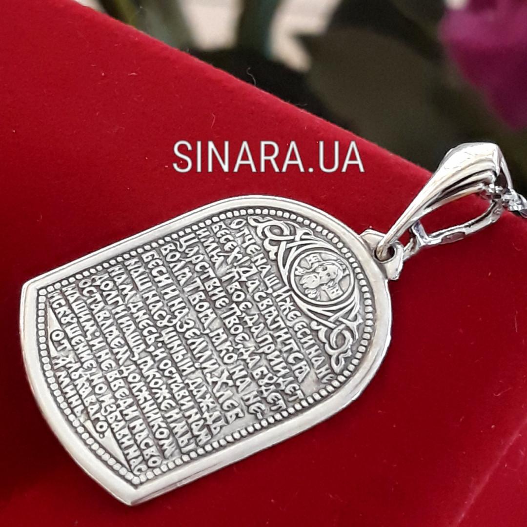 Серебряная ладанка кулон с молитвой Отче Наш - Подвеска иконка молитва Отче Наш