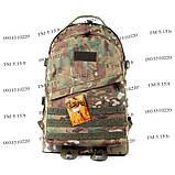 Тактический походный крепкий рюкзак с органайзером 40 литров мультикам, фото 2
