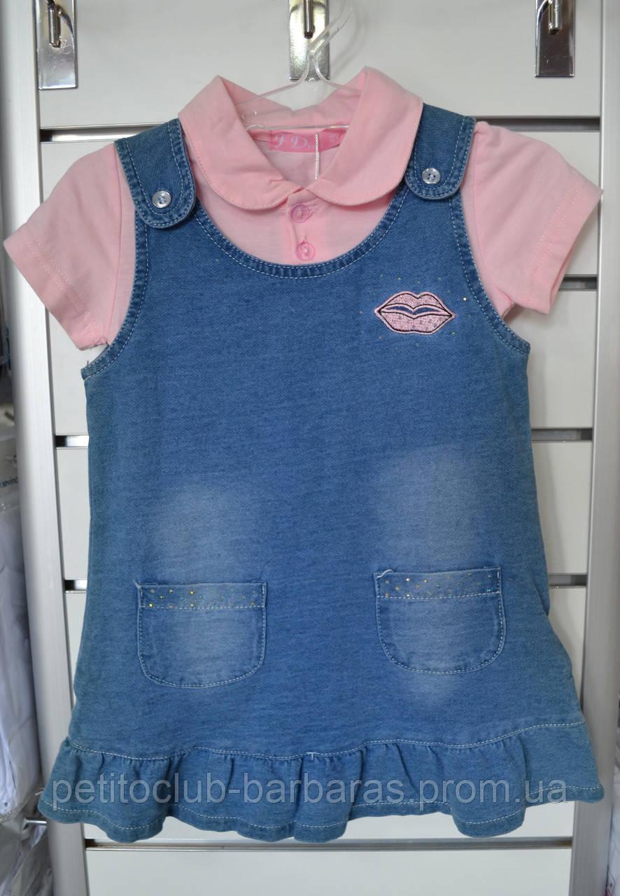 Детский летний комплект для девочки: сарафан и светло-розовая футболка (Венгрия)