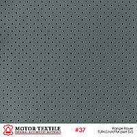 Автомобильная кожа RANGE ROVER TURKIS NAPPA perf. 5x5 №37
