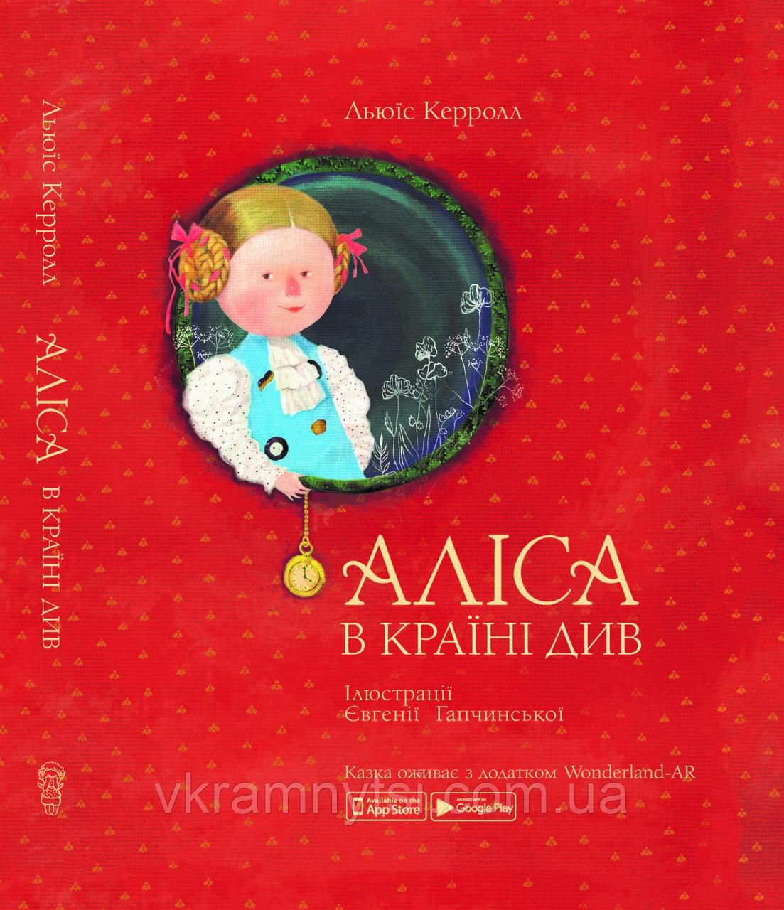 Аліса в Країні Див. Ілюстрації Євгенії Гапчинської