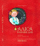 Аліса в Країні Див. Ілюстрації Євгенії Гапчинської, фото 1