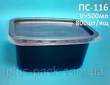 Упаковка для микроволновой печи ПС-116 (500 мл), одноразовая