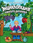Книги по садоводству