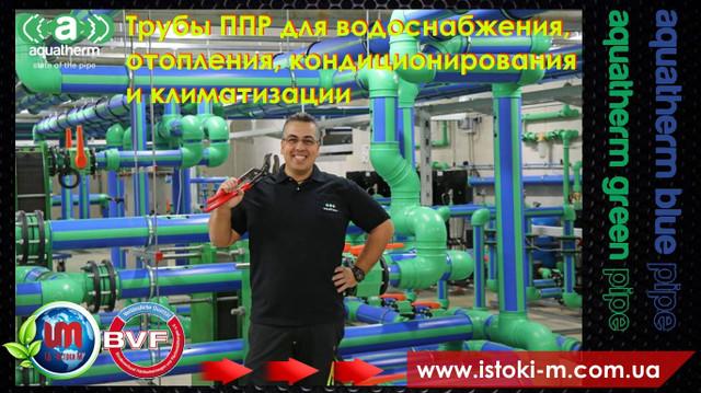 купить трубы aquatherm blue pipe_aquatherm green pipe