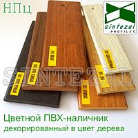 ПВХ-наличник декорированный под текстуру дерева, IDEAL™
